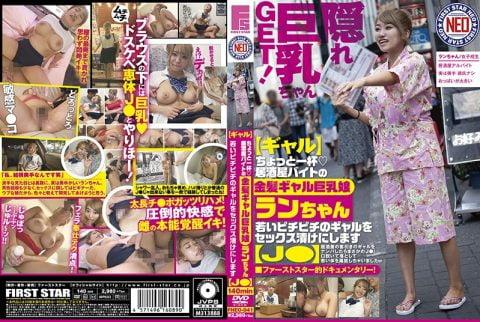 【ギャル】ちょっと一杯◆ 居酒屋バイトの金髪ギャル巨乳娘 ランちゃん 若いピチピチのギャルをセックス漬けにします【J●】