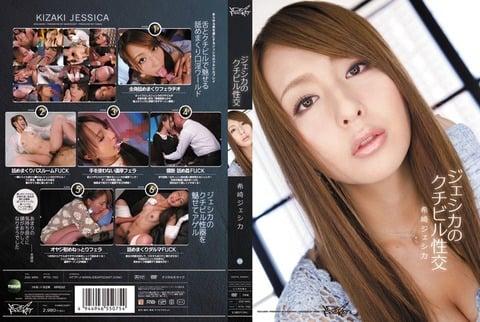 ジェシカのクチビル性交 希崎ジェシカ ジャケット画像