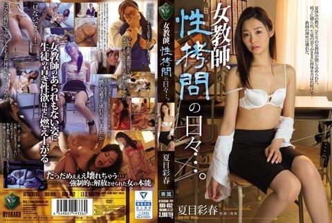 女教師、性拷問の日々 夏目彩春