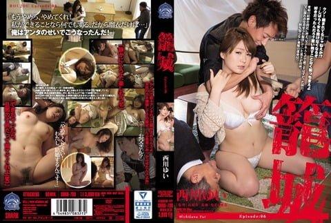 籠城 Episode06 西川ゆい